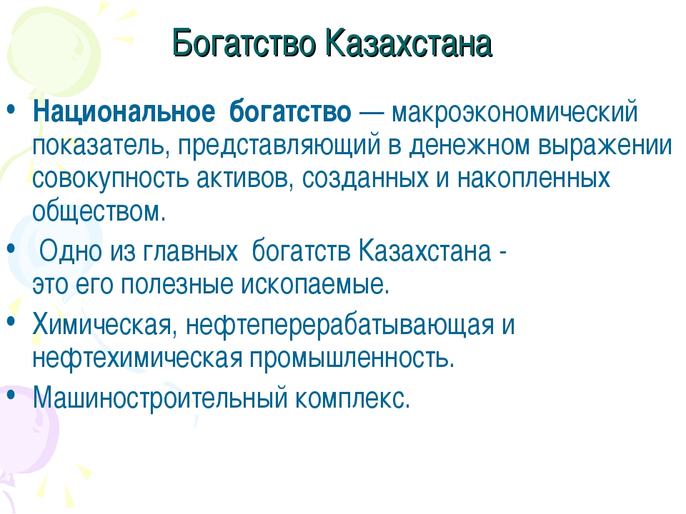 Богатство Казахстана Национальное богатство — макроэкономический показатель,...