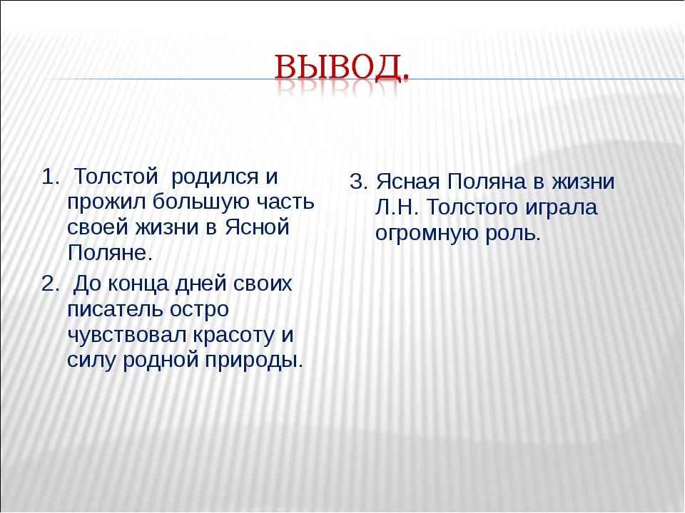 1. Толстойродился и прожил большую часть своей жизни в Ясной Поляне. 2. До...
