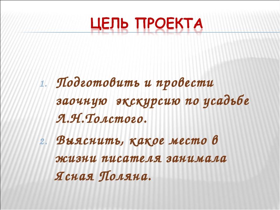 Подготовить и провести заочную экскурсию по усадьбе Л.Н.Толстого. Выяснить,...