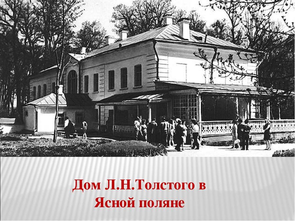 Дом Л.Н.Толстого в Ясной поляне