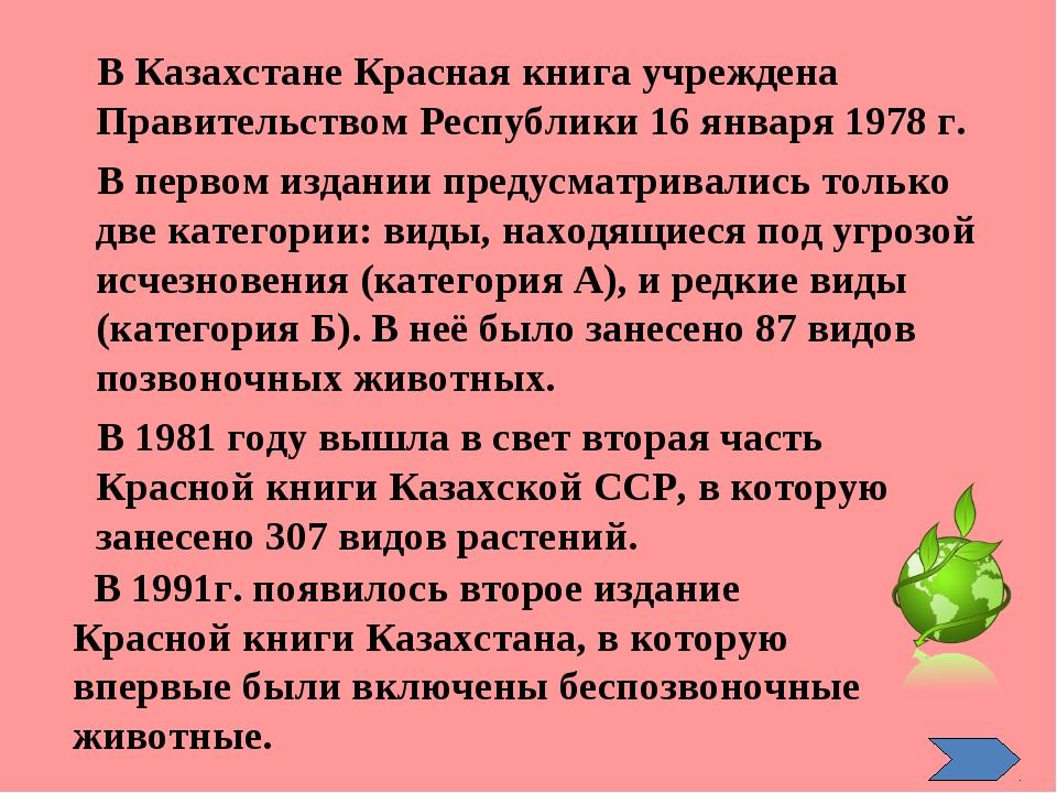 В Казахстане Красная книга учреждена Правительством Республики 16 января 197...