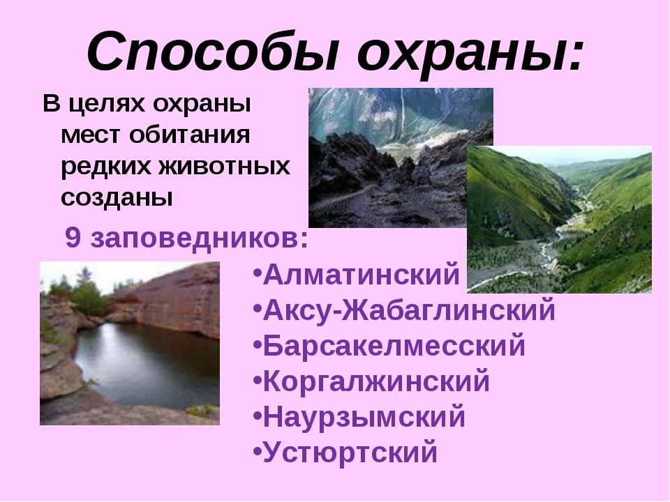Способы охраны: В целях охраны мест обитания редких животных созданы 9 запове...