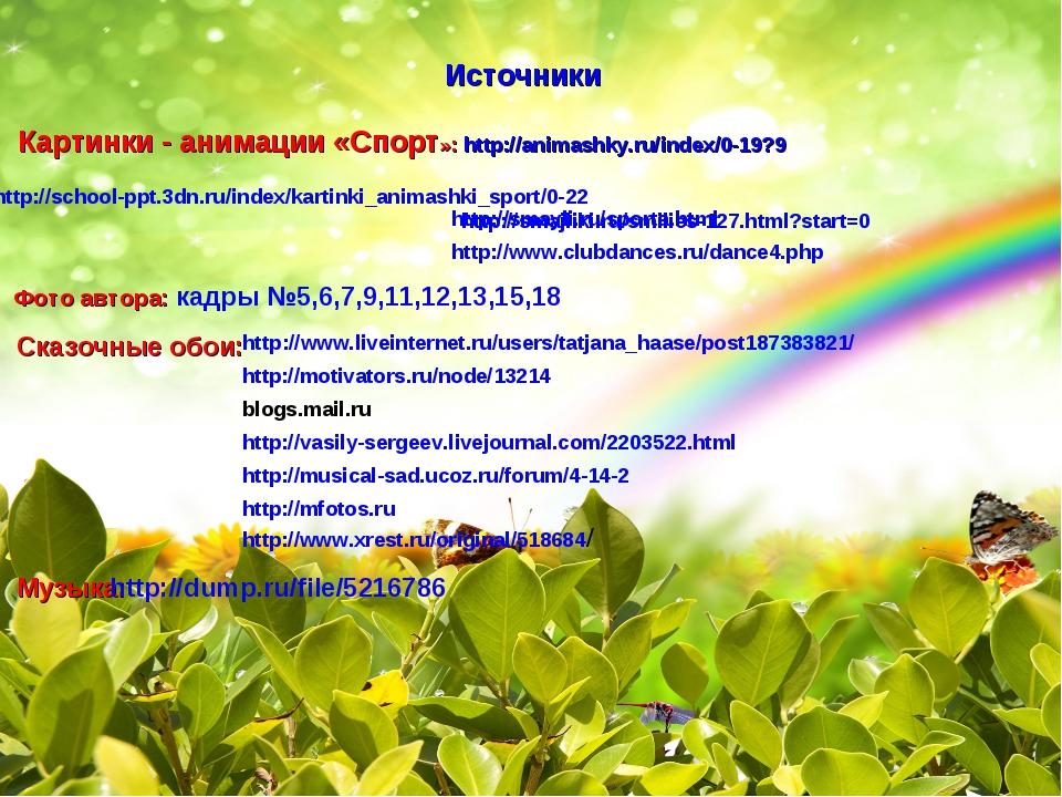Источники Картинки - анимации «Спорт»: http://animashky.ru/index/0-19?9 http:...