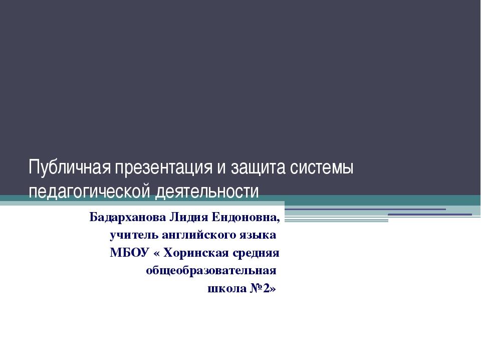 Публичная презентация и защита системы педагогической деятельности Бадарханов...