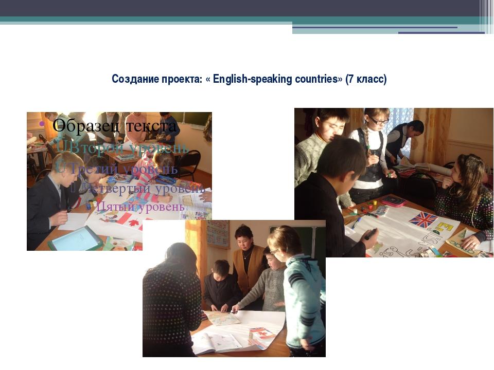 Создание проекта: « English-speaking countries» (7 класс)
