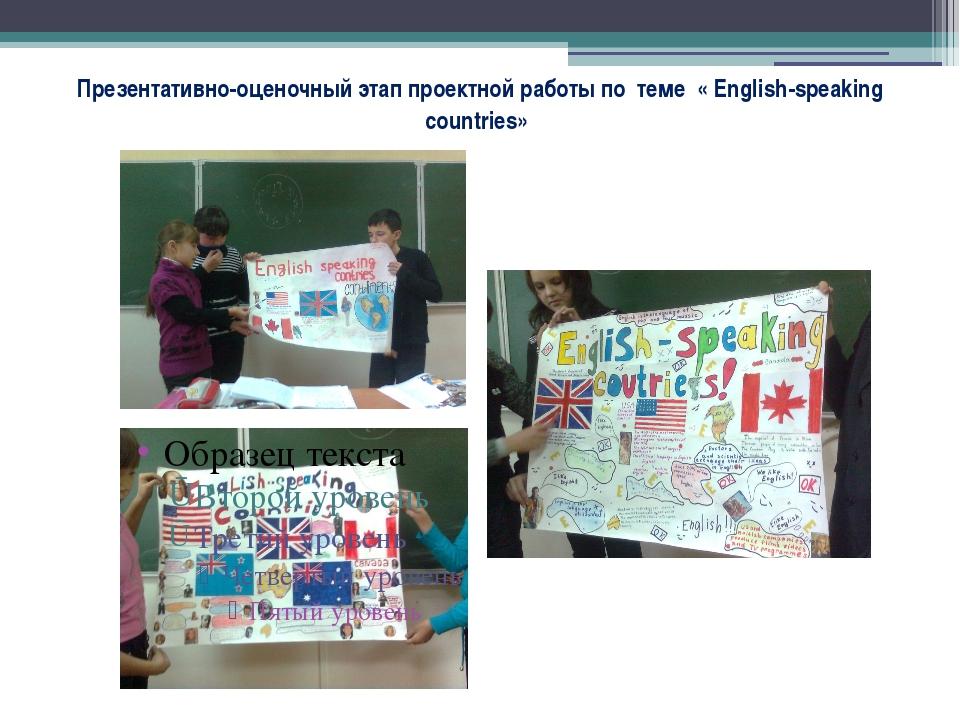 Презентативно-оценочный этап проектной работы по теме « English-speaking coun...