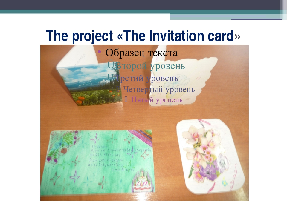 The project «The Invitation card»