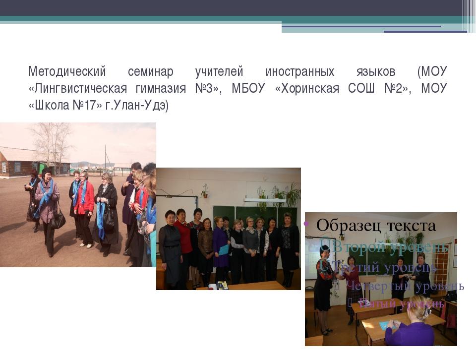 Методический семинар учителей иностранных языков (МОУ «Лингвистическая гимназ...