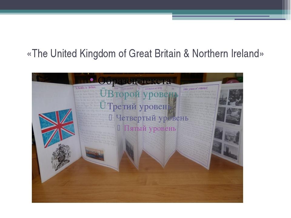 «The United Kingdom of Great Britain & Northern Ireland»