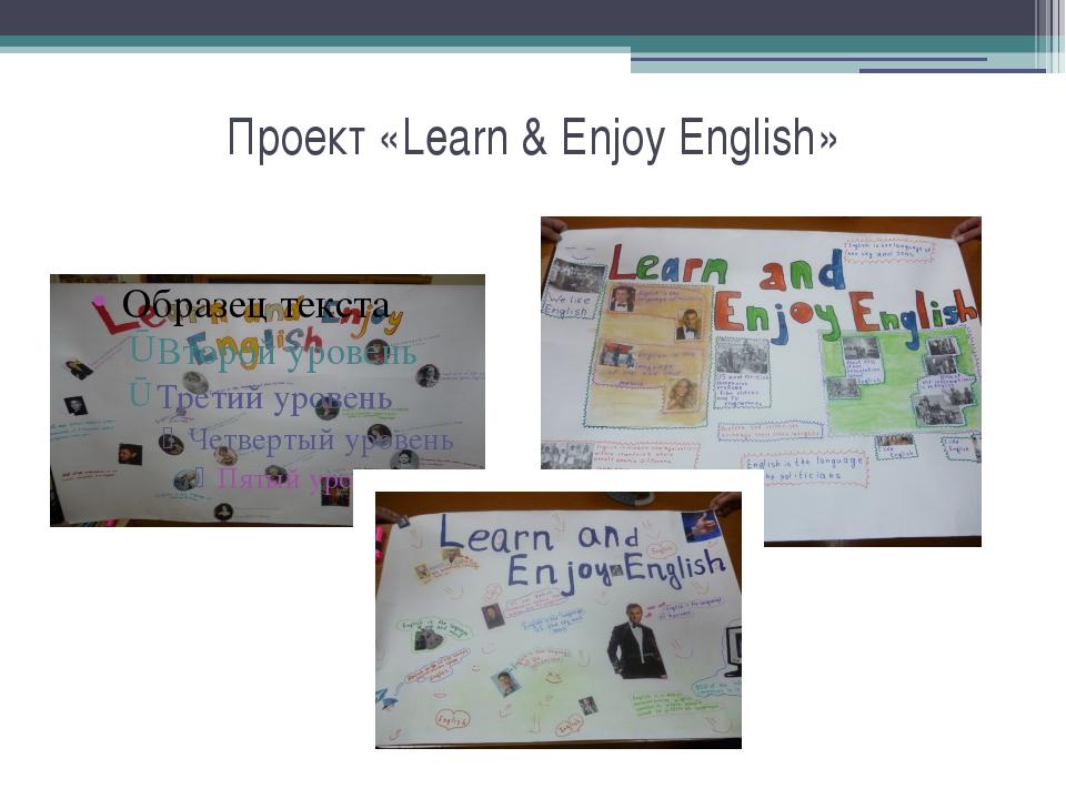 Проект «Learn & Enjoy English»