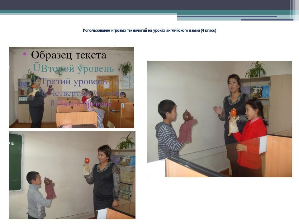 Использование игровых технологий на уроках английского языка (4 класс)