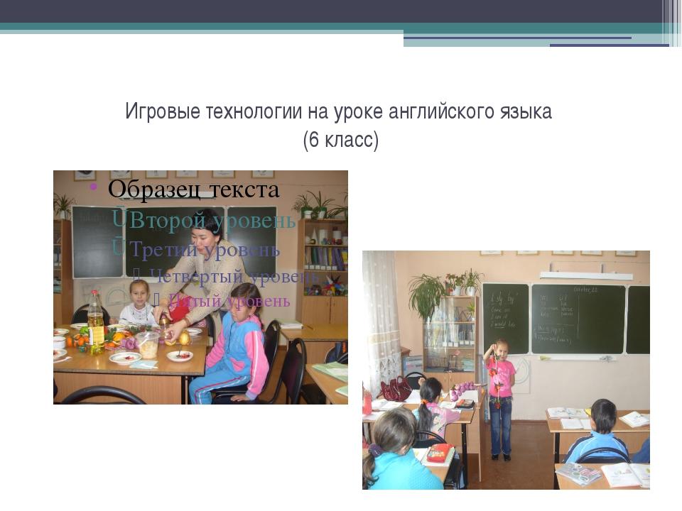 Игровые технологии на уроке английского языка (6 класс)