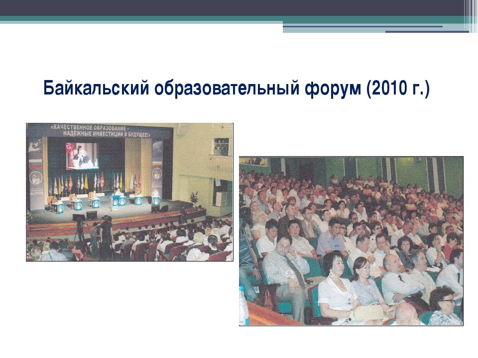 Байкальский образовательный форум (2010 г.)