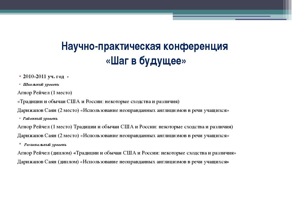 Научно-практическая конференция «Шаг в будущее» 2010-2011 уч. год - Школьный...