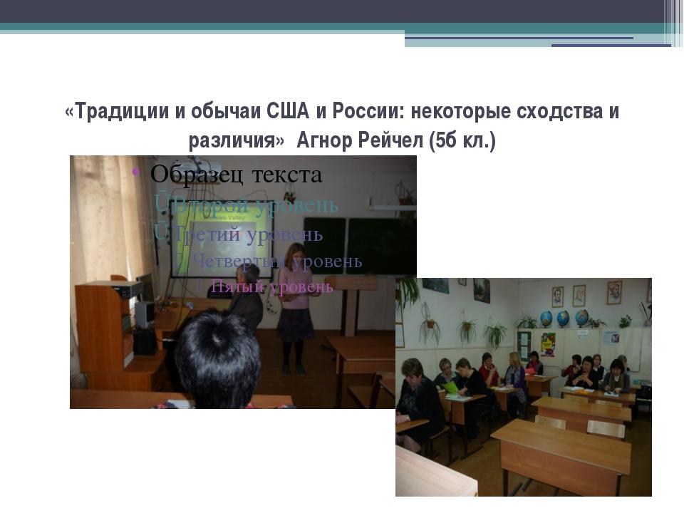 «Традиции и обычаи США и России: некоторые сходства и различия» Агнор Рейчел...