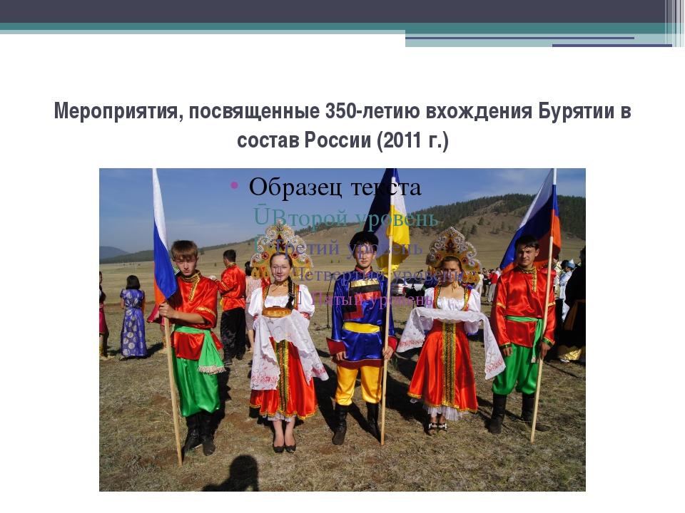Мероприятия, посвященные 350-летию вхождения Бурятии в состав России (2011 г.)