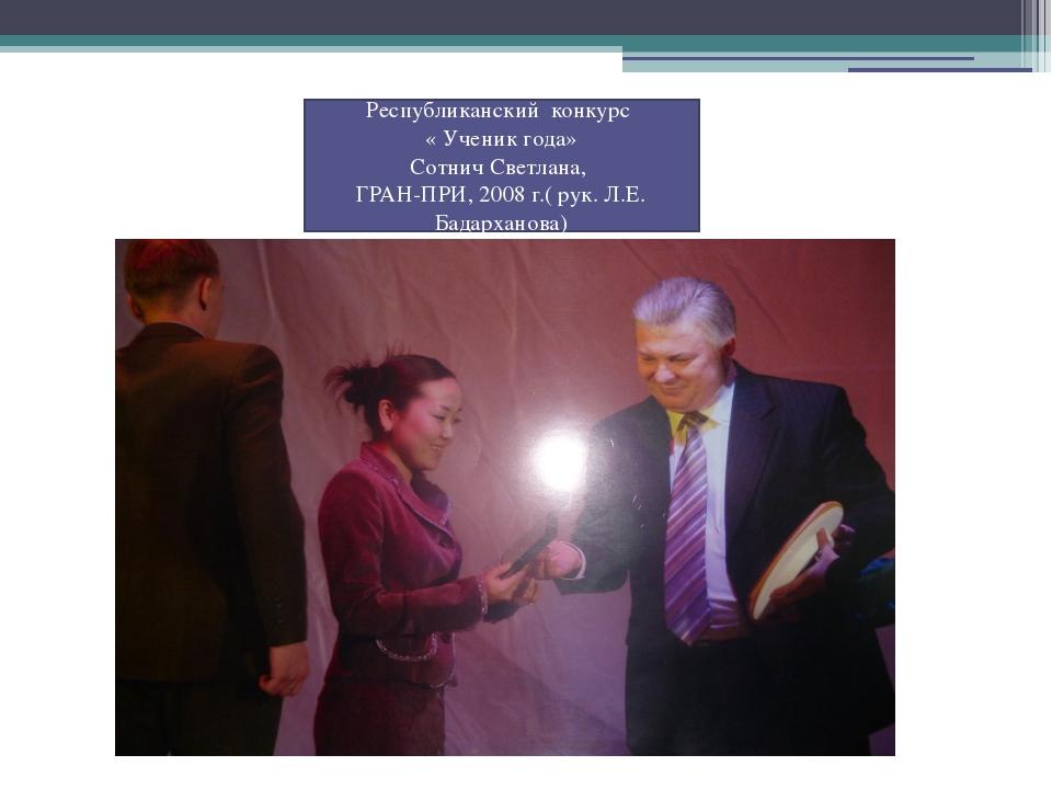 Республиканский конкурс « Ученик года» Сотнич Светлана, ГРАН-ПРИ, 2008 г.( ру...