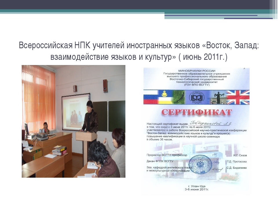 Всероссийская НПК учителей иностранных языков «Восток, Запад: взаимодействие...