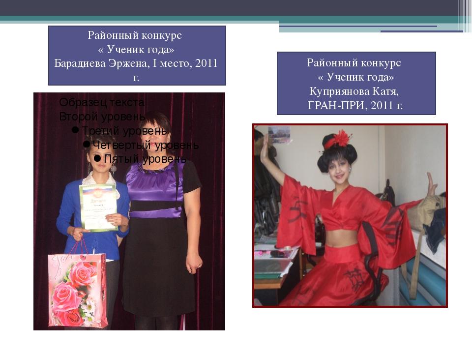 Районный конкурс « Ученик года» Барадиева Эржена, I место, 2011 г. Районный...