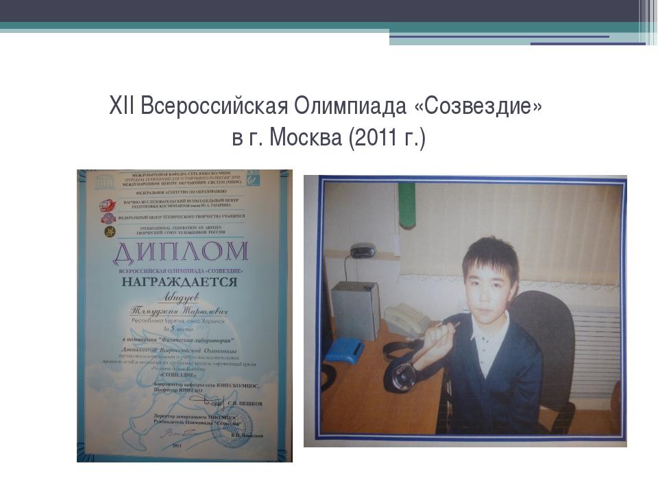 XII Всероссийская Олимпиада «Созвездие» в г. Москва (2011 г.)