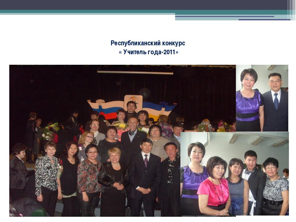Республиканский конкурс « Учитель года-2011»