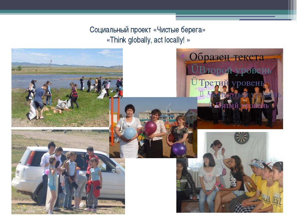 Социальный проект «Чистые берега» «Think globally, act locally! »
