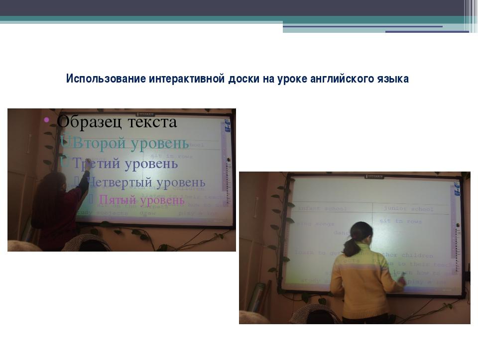Использование интерактивной доски на уроке английского языка