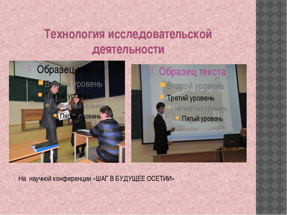 Технология исследовательской деятельности На научной конференции «ШАГ В БУДУЩ...