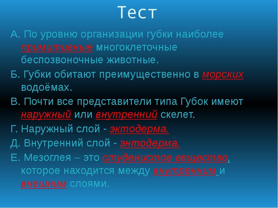 Тест А. По уровню организации губки наиболее примитивные многоклеточные беспо...