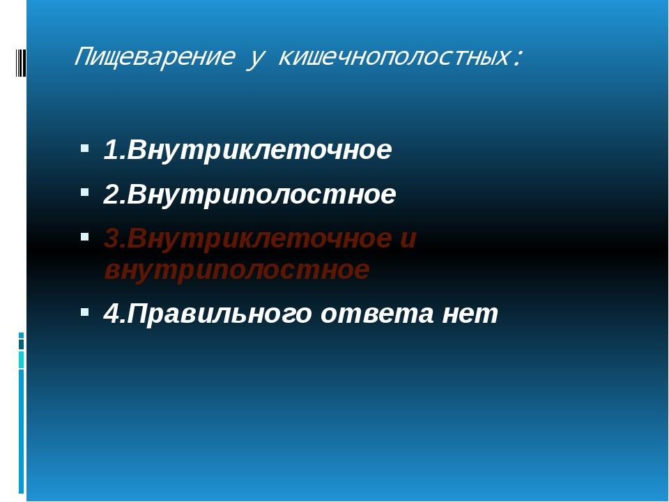 Пищеварение у кишечнополостных: 1.Внутриклеточное 2.Внутриполостное 3.Внутрик...