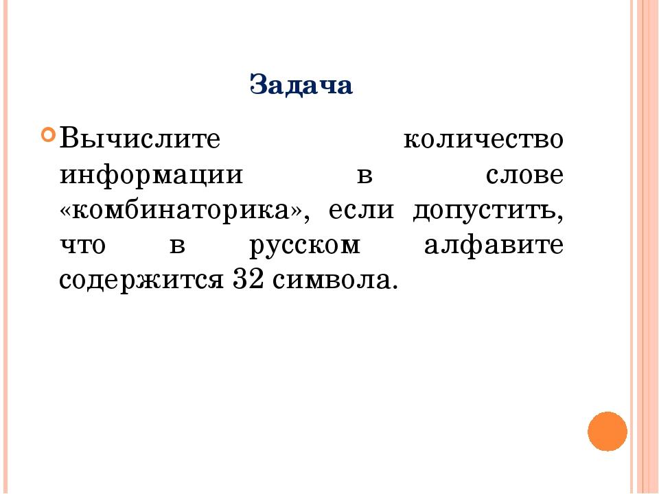 Задача Вычислите количество информации в слове «комбинаторика», если допустит...