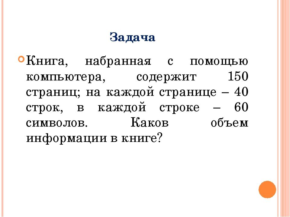 Задача Книга, набранная с помощью компьютера, содержит 150 страниц; на каждой...