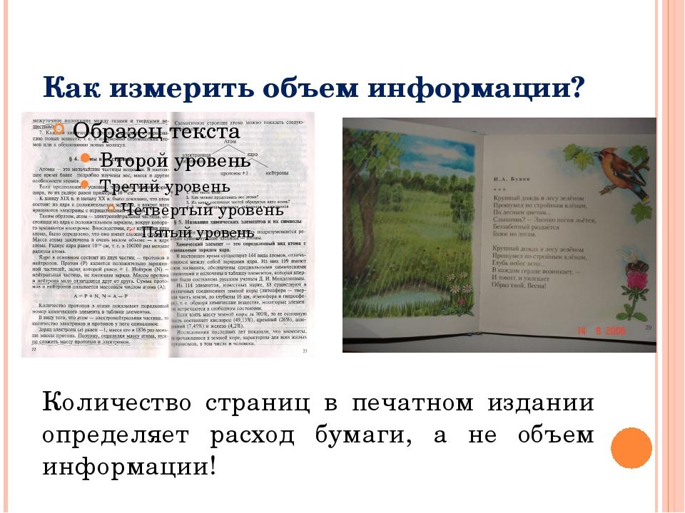 Как измерить объем информации? Количество страниц в печатном издании определя...