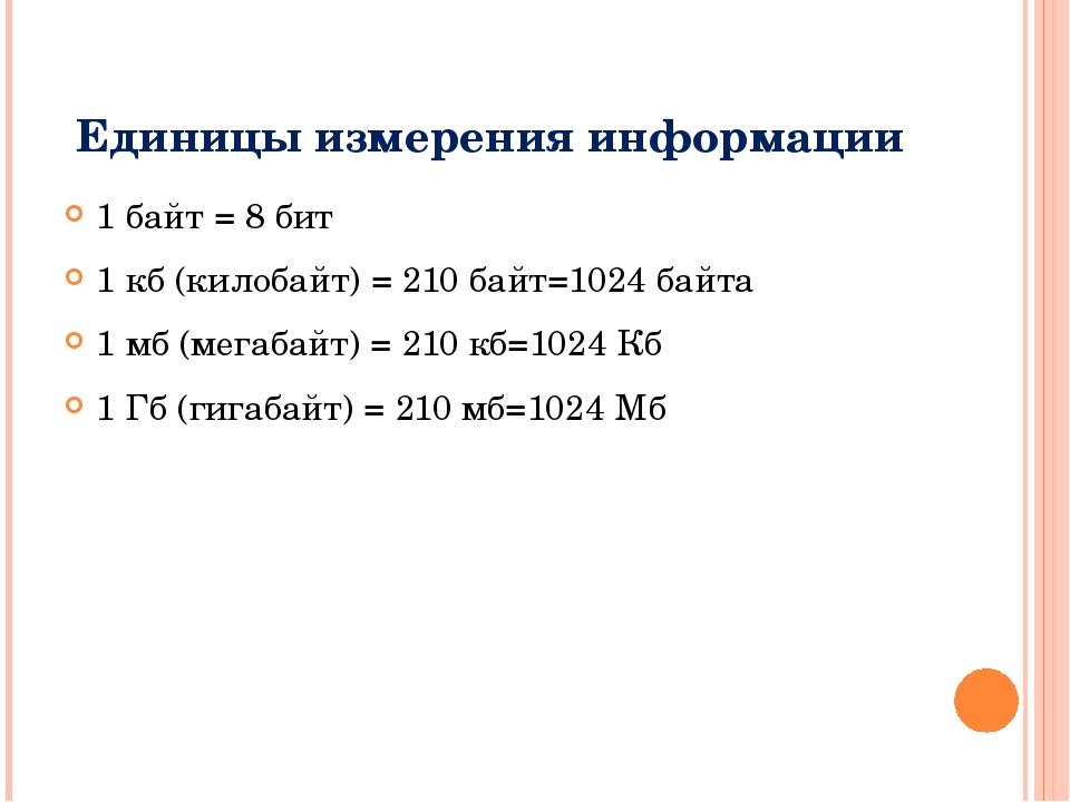 Единицы измерения информации 1 байт = 8 бит 1 кб (килобайт) = 210 байт=1024 б...