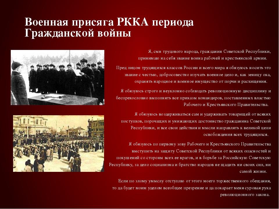 Военная присяга РККА периода Гражданской войны Я, сын трудового народа, гра...
