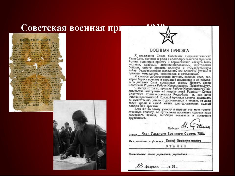 Советская военная присяга 1939 года