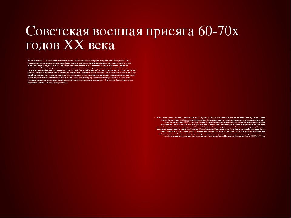 Советская военная присяга 60-70х годов ХХ века Военная присяга  Я, гражд...