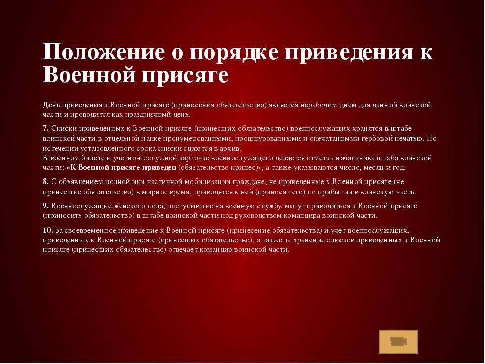 Положение о порядке приведения к Военной присяге День приведения к Военной пр...