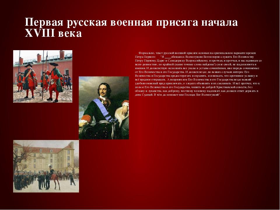 Первая русская военная присяга начала XVIII века Формально, текст русской вое...
