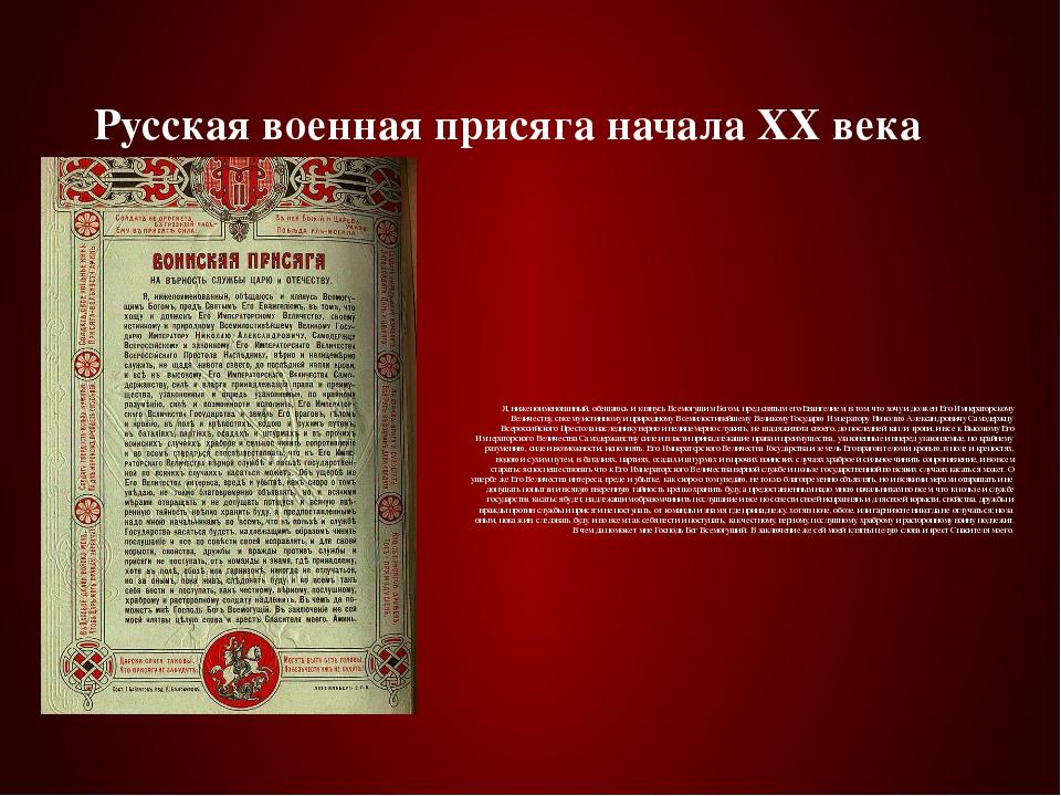 Русская военная присяга начала ХХ века Я, нижепоименованный, обещаюсь и клян...