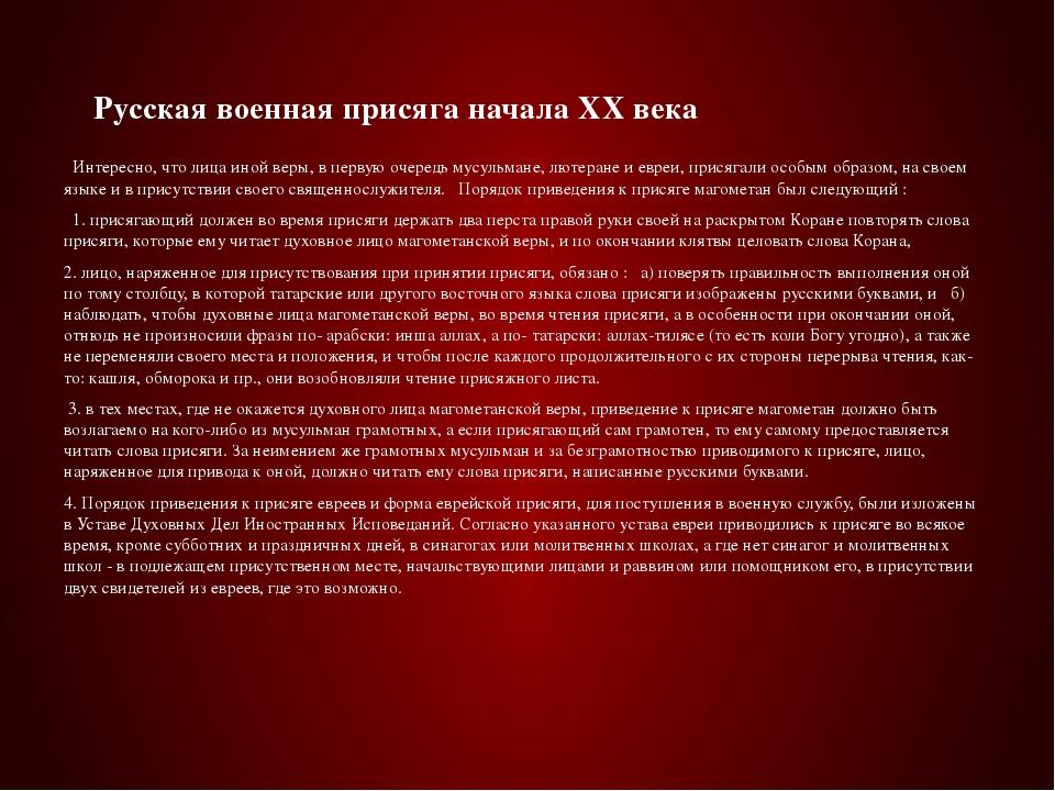 Русская военная присяга начала ХХ века Интересно, что лица иной веры, в пер...