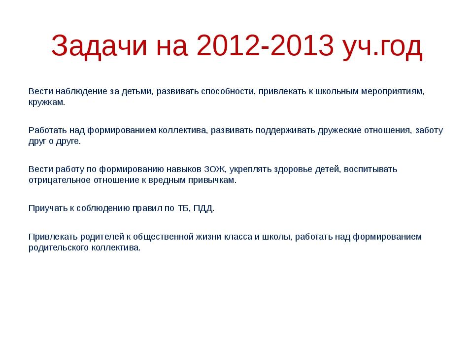 Задачи на 2012-2013 уч.год Вести наблюдение за детьми, развивать способности,...