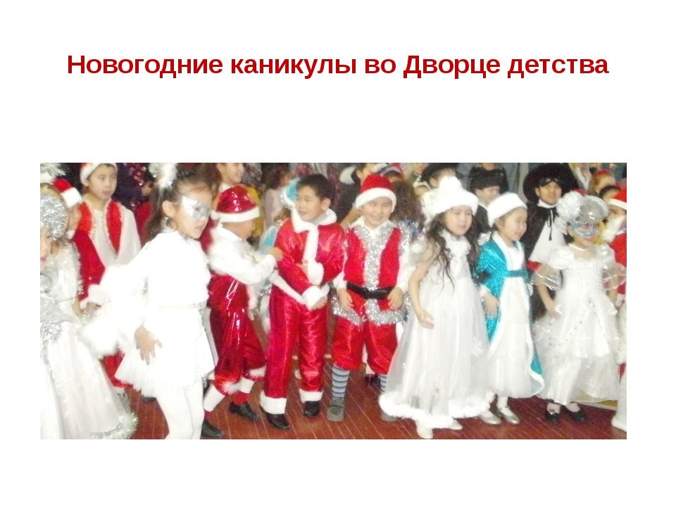 Новогодние каникулы во Дворце детства