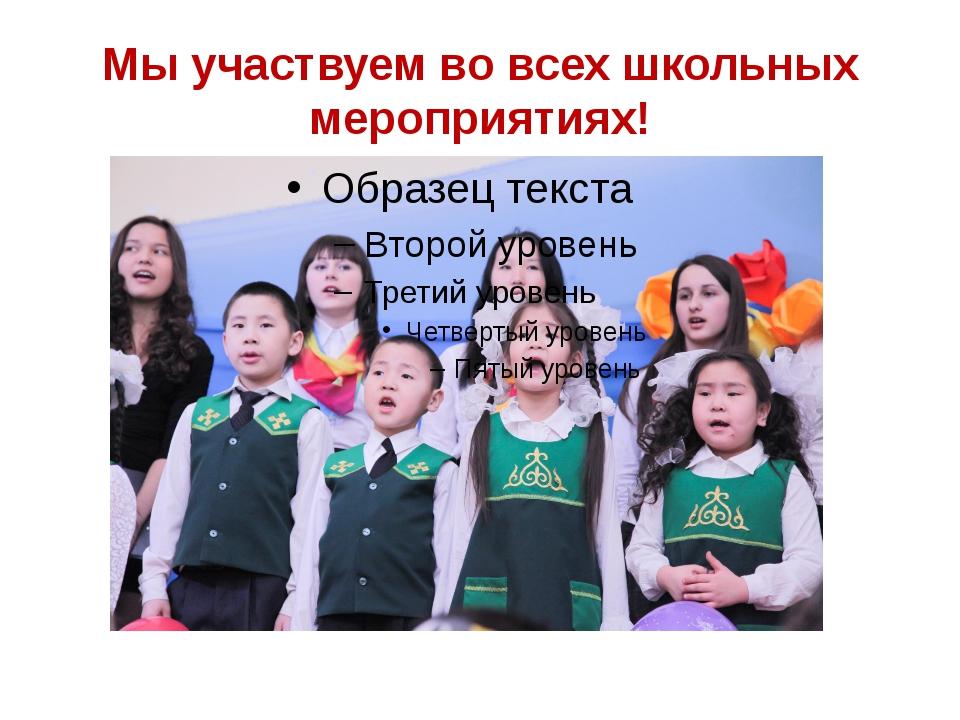 Мы участвуем во всех школьных мероприятиях!