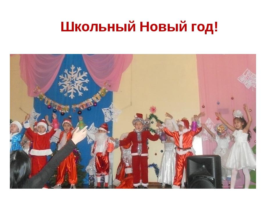 Школьный Новый год!