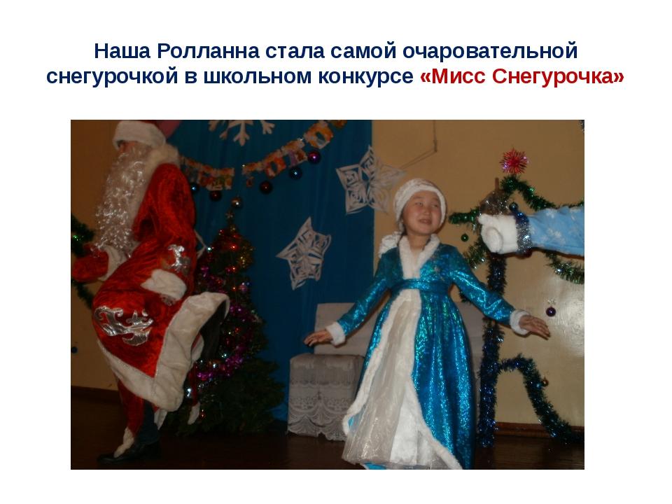 Наша Ролланна стала самой очаровательной снегурочкой в школьном конкурсе «Мис...