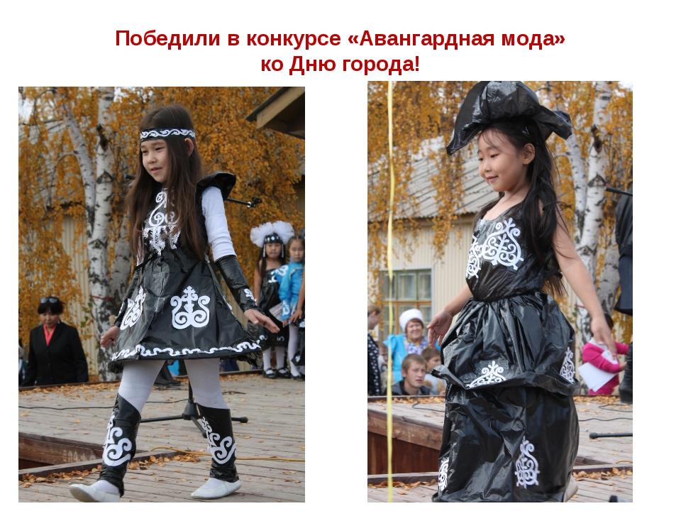 Победили в конкурсе «Авангардная мода» ко Дню города!