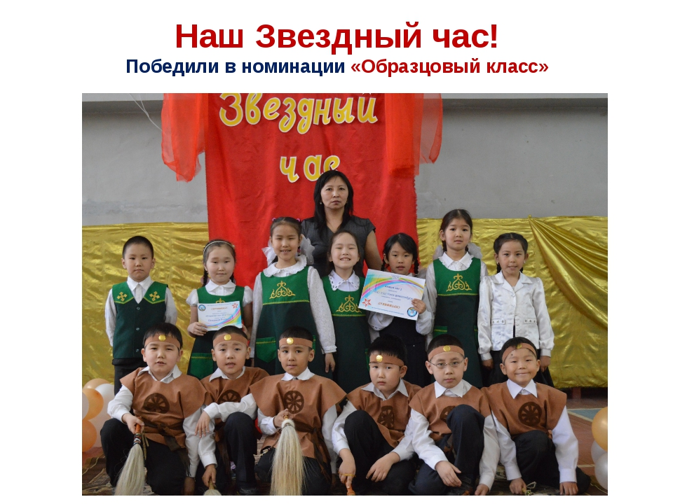 Наш Звездный час! Победили в номинации «Образцовый класс»
