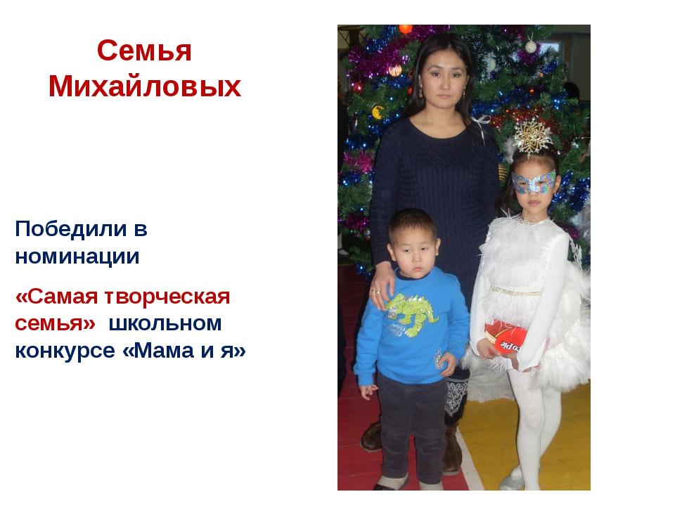 Семья Михайловых Победили в номинации «Самая творческая семья» школьном конку...
