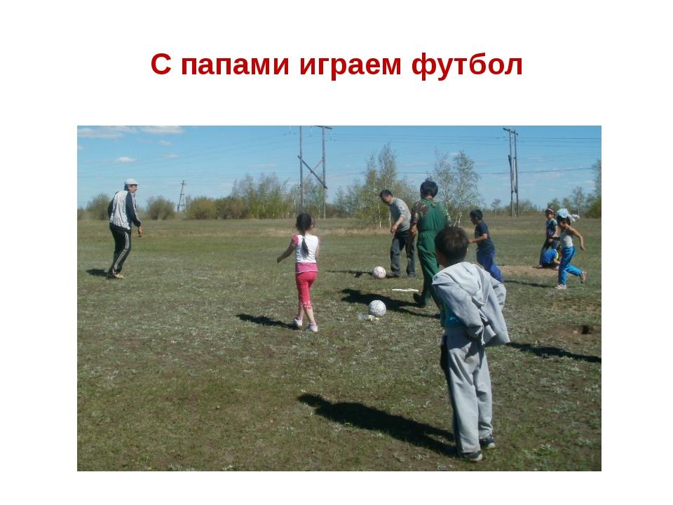 С папами играем футбол